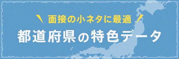 都道府県の特色データ