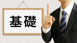 希望退職制度とは~基礎知識と実施手順~