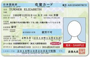 在留カード表_外国人採用の流れと注意点やメリットとは?