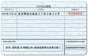 在留カード裏_外国人採用の流れと注意点やメリットとは?