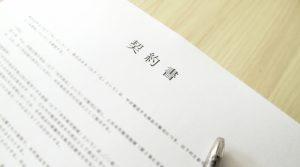 初回雇用契約(CPE)とは?成立、撤回の背景や代替案についても紹介