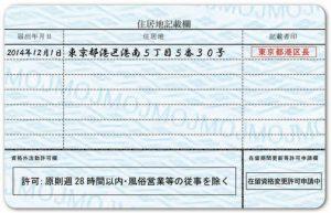 出入国在留管理庁「在留カードとは?」裏