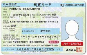 出入国在留管理庁「在留カードとは?」表